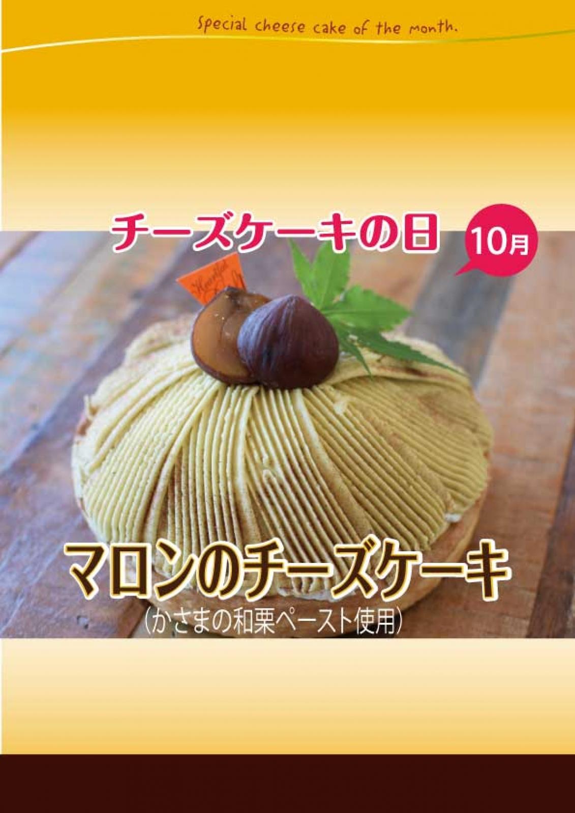 【本店・300台限定】10月のチーズケーキの日