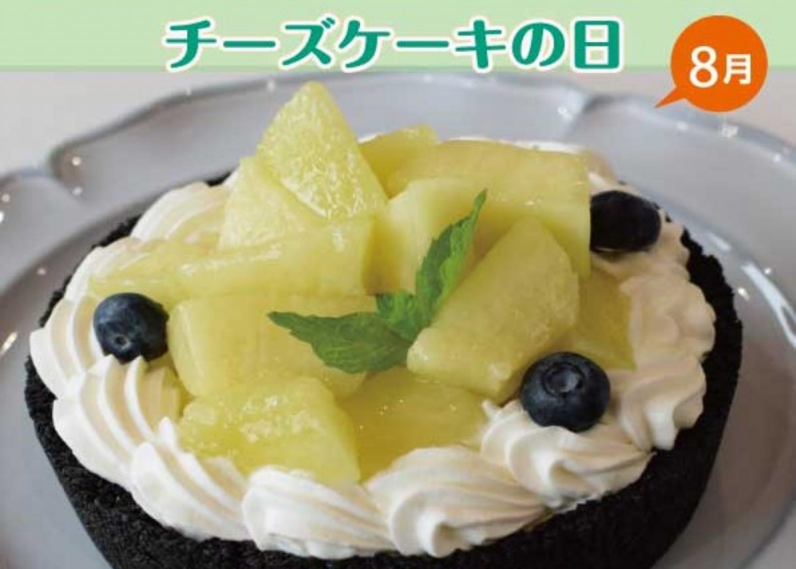 【本店・300台限定】8月のチーズケーキの日